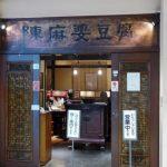 関西で陳建一さんの麻婆豆腐を食べられるお店はどこ?